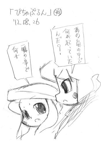 「ぴちゃぷるん~ガーディアンズ」461コマ目