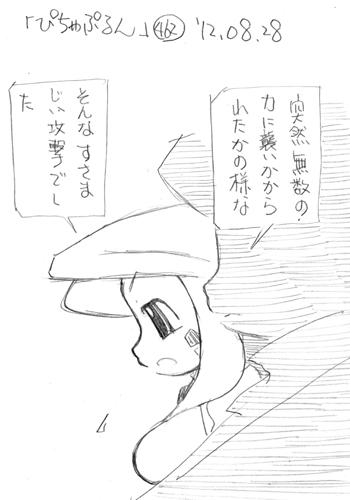 「ぴちゃぷるん~ガーディアンズ」462コマ目