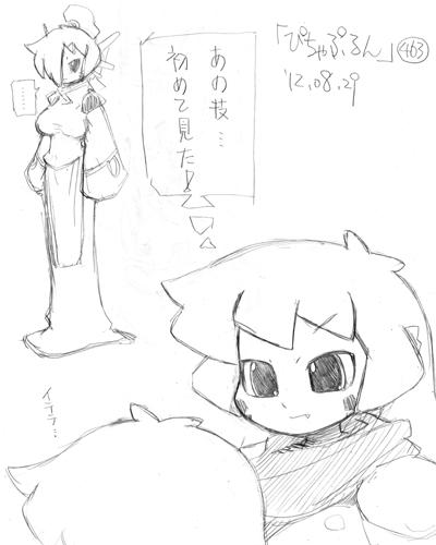 「ぴちゃぷるん~ガーディアンズ」463コマ目