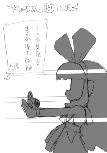 「ぴちゃぷるん~ガーディアンズ」467コマ目