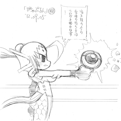 「ぴちゃぷるん~ガーディアンズ」468コマ目