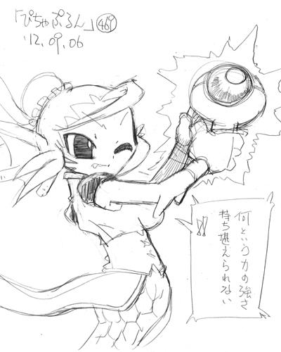 「ぴちゃぷるん~ガーディアンズ」469コマ目