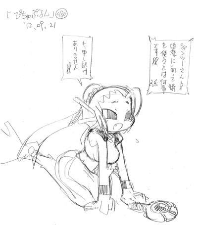 「ぴちゃぷるん~ガーディアンズ」480コマ目