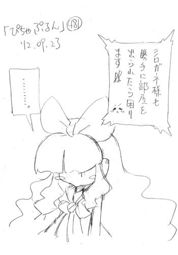 「ぴちゃぷるん~ガーディアンズ」481コマ目