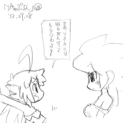 「ぴちゃぷるん~ガーディアンズ」486コマ目