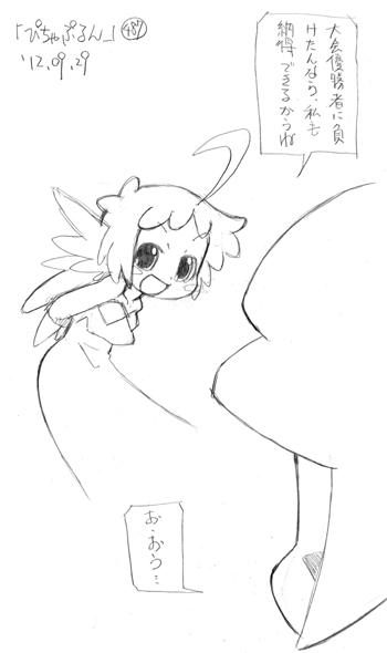 「ぴちゃぷるん~ガーディアンズ」487コマ目