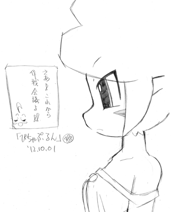 「ぴちゃぷるん~ガーディアンズ」488コマ目