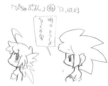 「ぴちゃぷるん~ガーディアンズ」490コマ目