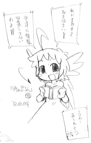 「ぴちゃぷるん~ガーディアンズ」491コマ目