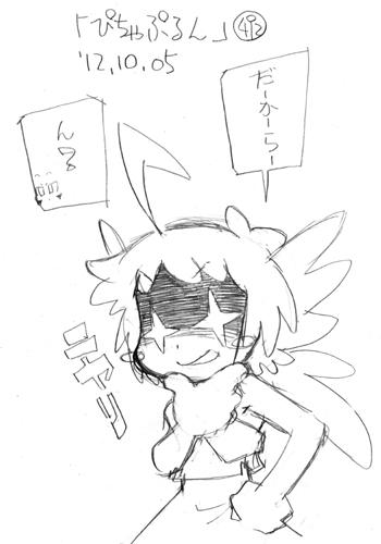 「ぴちゃぷるん~ガーディアンズ」492コマ目