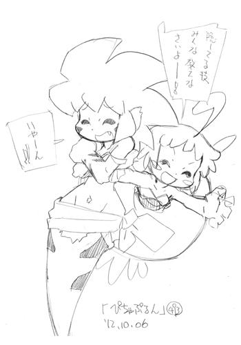 「ぴちゃぷるん~ガーディアンズ」493コマ目