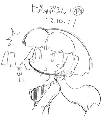 「ぴちゃぷるん~ガーディアンズ」494コマ目