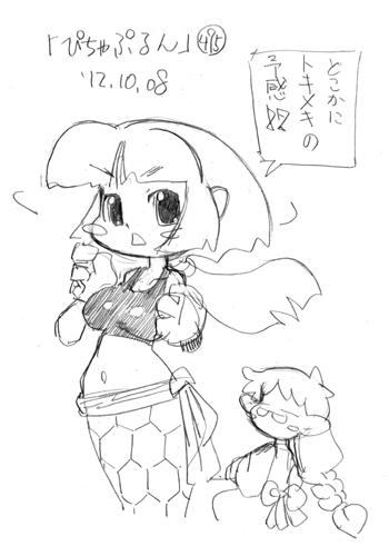 「ぴちゃぷるん~ガーディアンズ」495コマ目