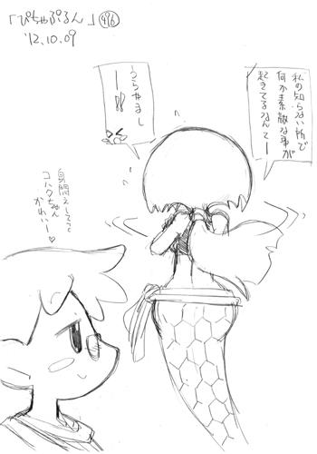 「ぴちゃぷるん~ガーディアンズ」496コマ目