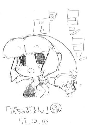 「ぴちゃぷるん~ガーディアンズ」497コマ目