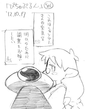 「ぴちゃぷるん~ガーディアンズ」501コマ目