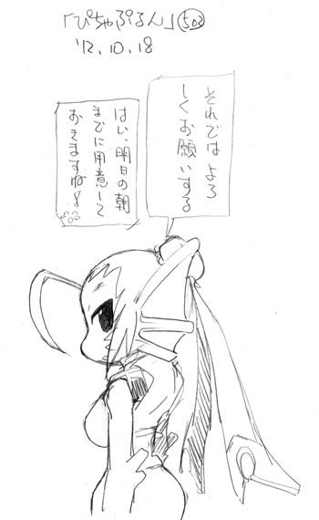 「ぴちゃぷるん~ガーディアンズ」502コマ目