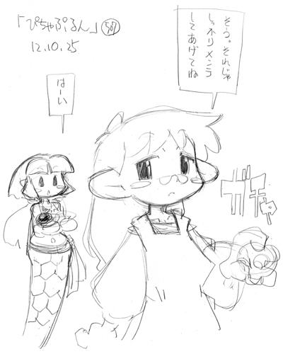 「ぴちゃぷるん~ガーディアンズ」507コマ目
