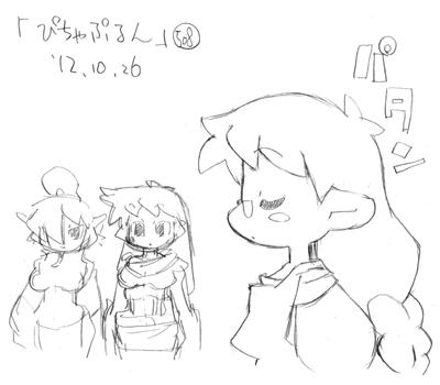 「ぴちゃぷるん~ガーディアンズ」508コマ目
