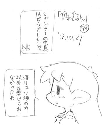 「ぴちゃぷるん~ガーディアンズ」509コマ目