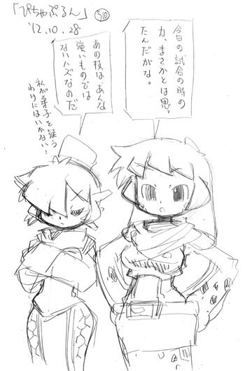 「ぴちゃぷるん~ガーディアンズ」510コマ目