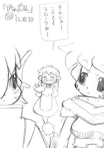 「ぴちゃぷるん~ガーディアンズ」512コマ目