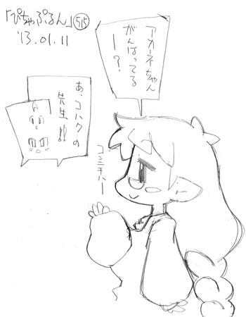 「ぴちゃぷるん~ガーディアンズ」515コマ目