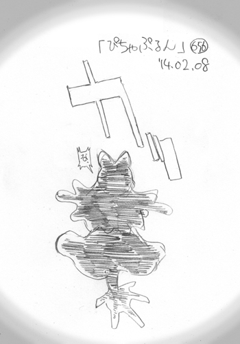 「ぴちゃぷるん~ガーディアンズ」656コマ目