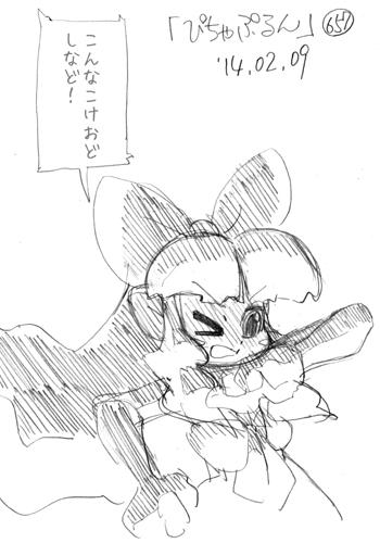「ぴちゃぷるん~ガーディアンズ」657コマ目