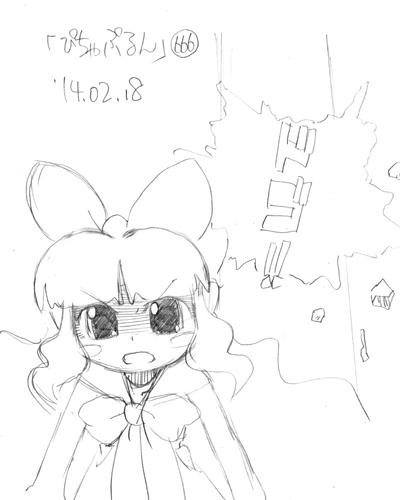 「ぴちゃぷるん~ガーディアンズ」666コマ目