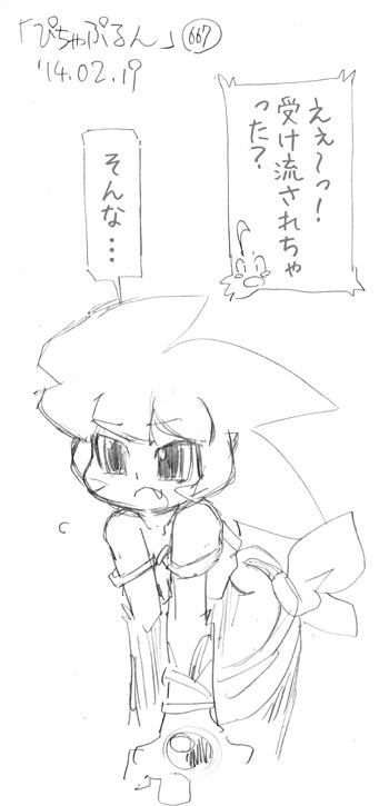 「ぴちゃぷるん~ガーディアンズ」667コマ目