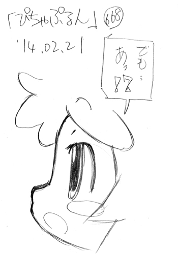 「ぴちゃぷるん~ガーディアンズ」668コマ目
