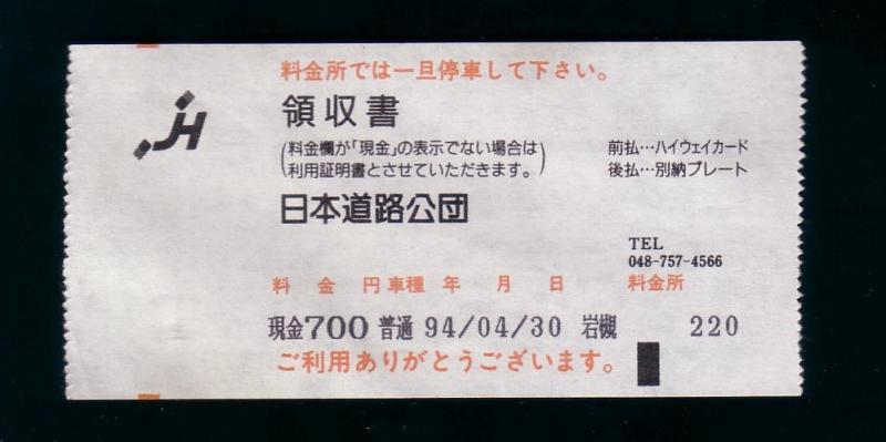 日本道路公団領収書