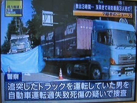 後続のトラック運転手が逮捕された