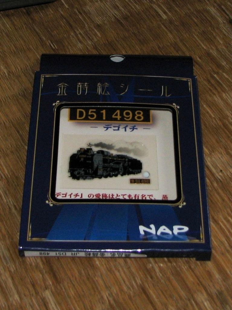 D51金時絵シールパッケージ