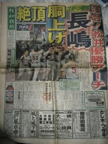 1994/10/08スポーツ報知一面