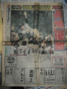 1994/10/08スポニチ一面