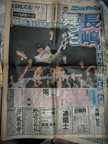 1994/10/08日刊スポーツ一面