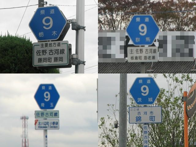 県道9号線の4県の標識