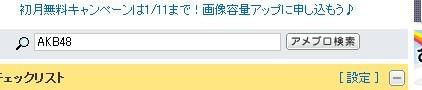 アメブロマイページの検索画面