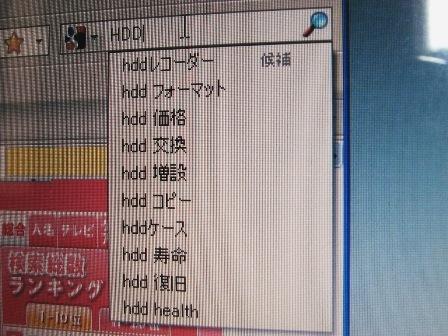 GoogleでHDDと入力ると、関連ワードが出てくる