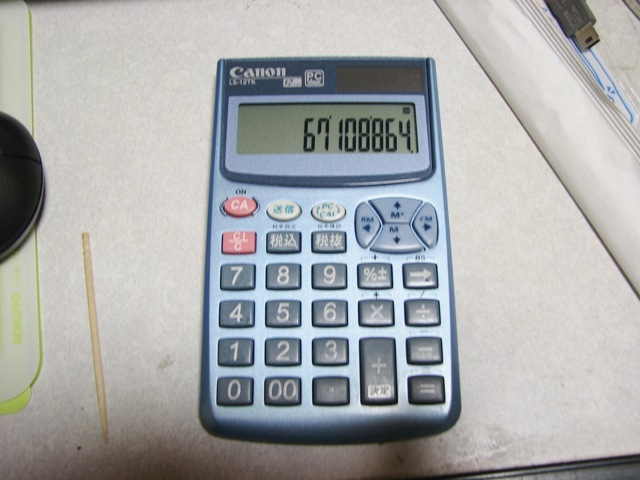 計算機で67108864