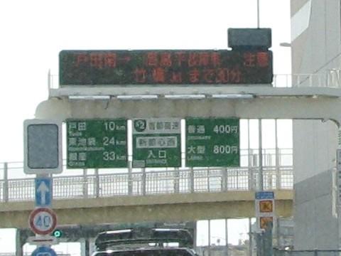 首都高埼玉線は400円
