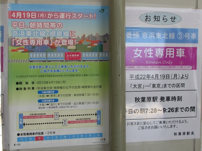 京浜東北線の女性専用車案内