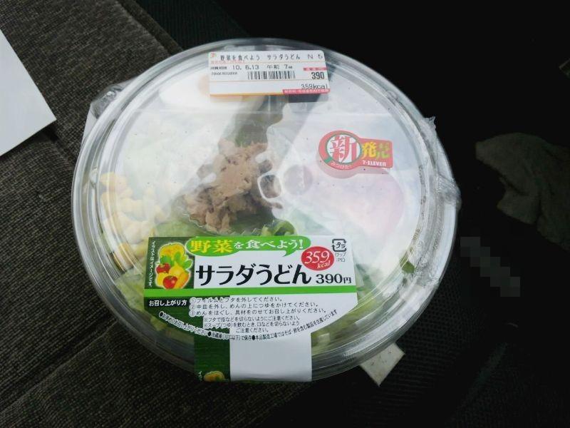 野菜をたべよう!サラダうどん