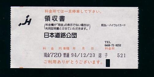 941223六ッ川→逗子