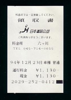 941223横須賀市佐原→六ッ川