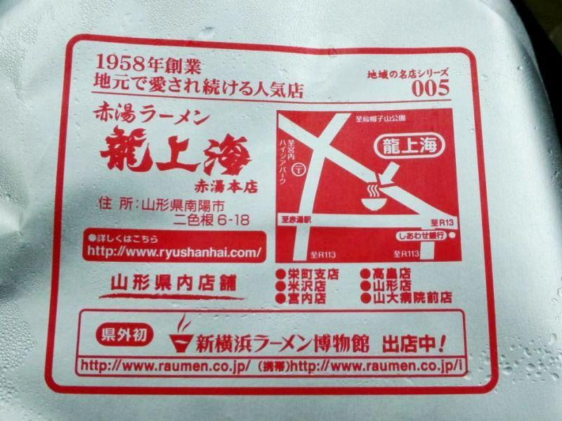 龍上海本店付近の地図