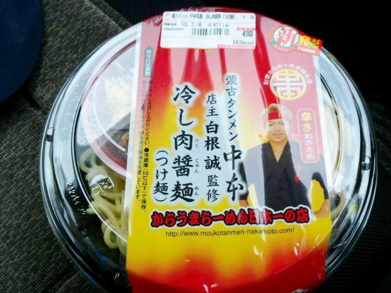 蒙古タンメン 中本 冷し肉醤麺