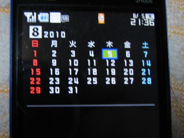 ケータイカレンダー